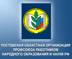 oblastnaya PPO