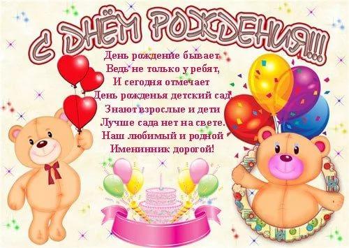 Стишки с поздравлением детей с днем рождения